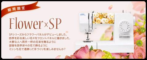 アイシンSP10 フラワーパネル